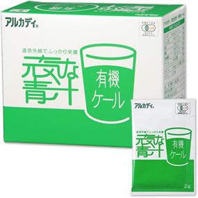 元気な青汁 有機ケール【粉末】